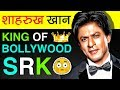 Lagu Shahrukh Khan 🎥 (शाहरुख खान) Biography in Hindi  SRK  King Khan  Gauri  Bollywood