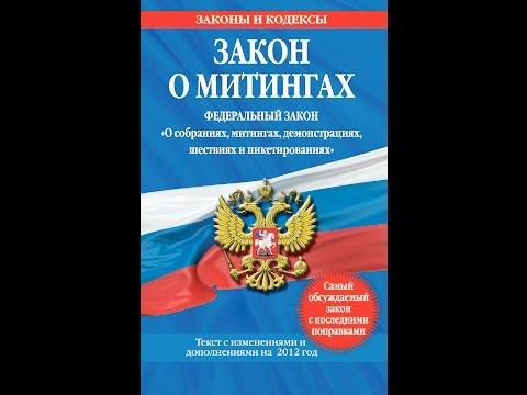 Статья 1 ФЗ №54 О собраниях, митингах, демонстрациях, шествиях и пикетированиях, Законодательство РФ