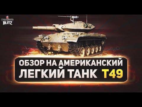WoT Blitz - Обзор Т49. Террорист (вот блиц)