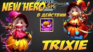 Битва Замков, Новый ИМБА-герой Тыква-Ведьма в действии, New hero Trixie in action, Castle Clash