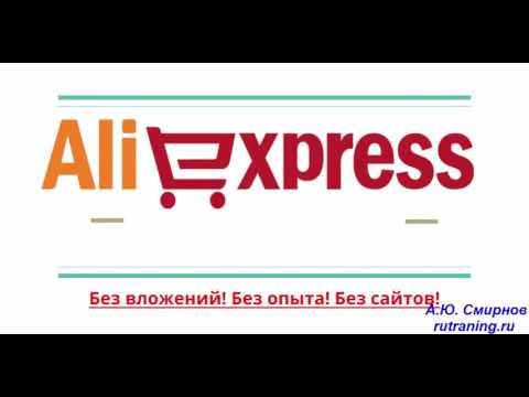 Зарабатывай на Aliexpress от 3500 рублей в день!