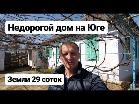 Дом 57 кв.м. Цена 600 000 рублей / Недвижимость в Адыгее
