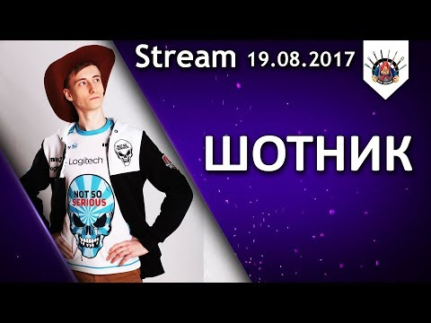 ИГРА НА РЕЗУЛЬТАТ С ШОТНИКОМ / EviL_GrannY стрим
