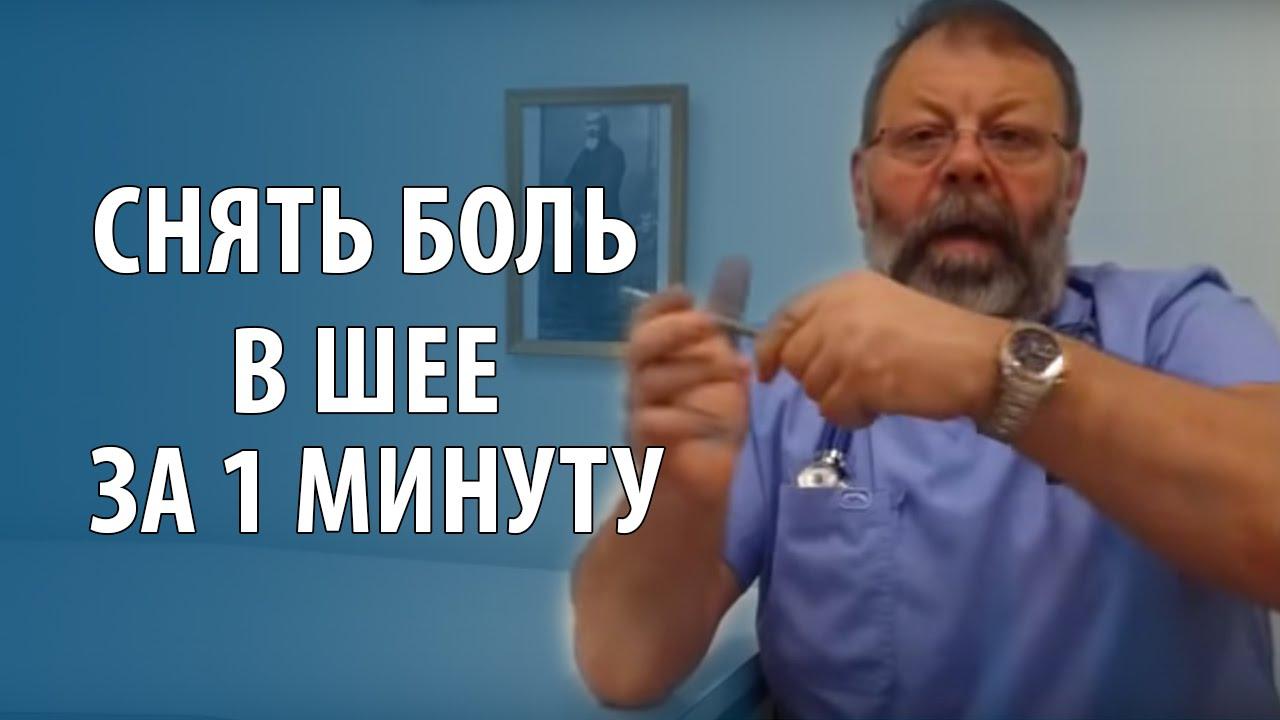 Лечение шейного остеохондроза за 1 минуту своими руками