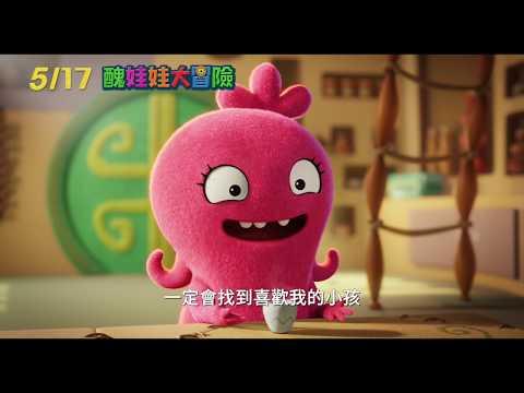 【醜娃娃大冒險】UglyDolls 中文版精彩預告 ~ 5/17 醜醜惹人愛