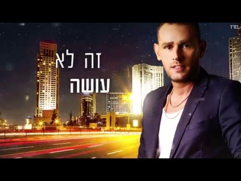 Moshik Afia (מושיק עפיה - ברחובות של תל אביב (קליפ רשמי