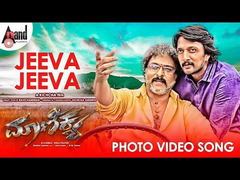 MAANIKYA Jeeva Jeeva - Audio - Feat. Sudeep V. Ravichandran