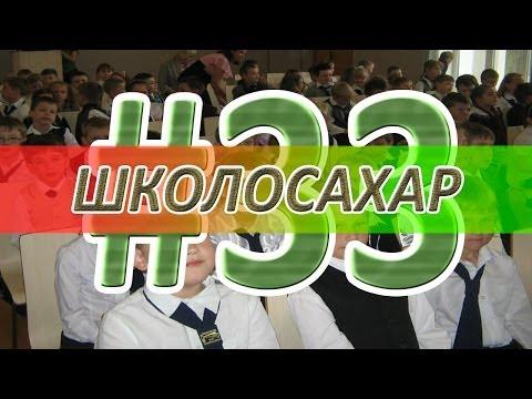 Снять девушку за 150р (ШКОЛОСАХАР #33)