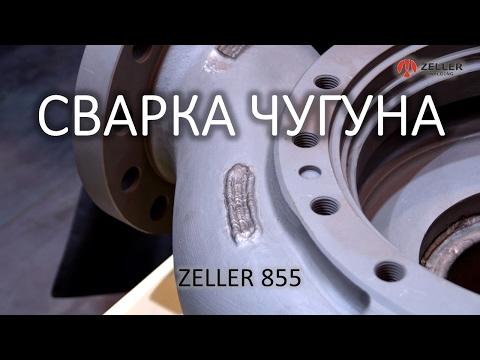 ZELLER 855 Сварка чугуна без предварительного подогрева