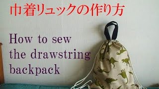 巾着リュックの作り方 How to sew the drawstring backpack