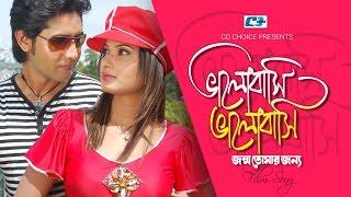 Download Valobashi Valobashi   Asif   Onima De Costa   Shakib Khan   Apu Biswas   Bangla Movie Song   HD 3Gp Mp4