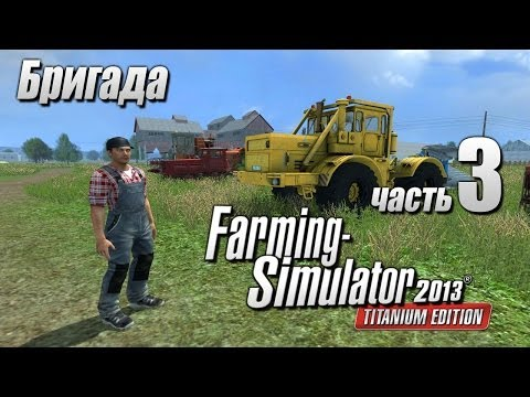 Farming Simulator 2013 (Кооп) ч3 - Бригада: Славик. Стёпа и Андрей