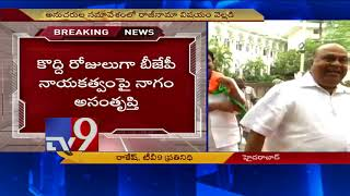 Breaking News : Nagam Janardhan Reddy says goodbye to BJP