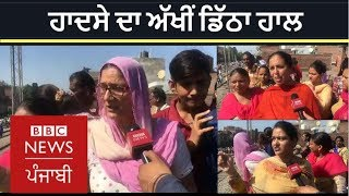 Amritsar train accident: Eyewitnesses tell the whole story | BBC News Punjabi