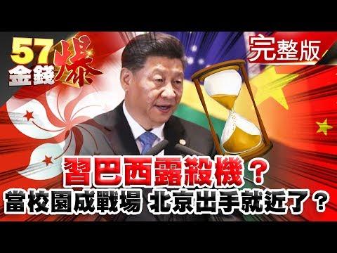 台灣-57金錢爆-20191115 習巴西露殺機?! 當港校園成戰場 北京出手就近了!?