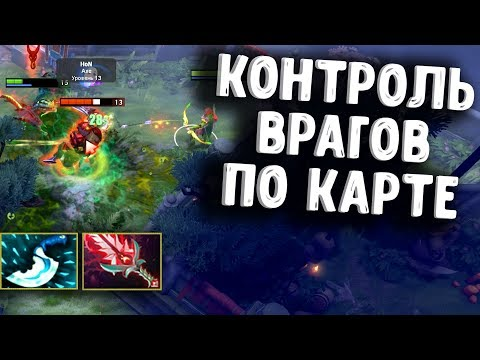 КОНТРОЛЬ ВРАГОВ ПО КАРТЕ - WINDRANGER DOTA 2