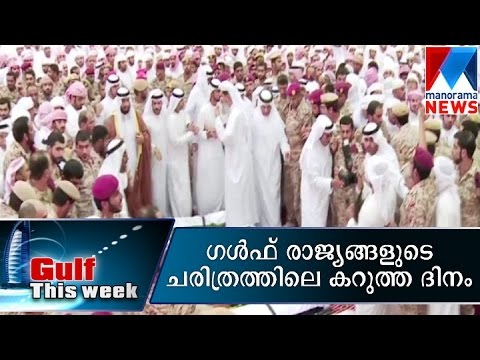 black day in the history of UAE and the Gulf countries| Manorama News|Gulf This Week