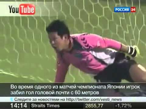 Сенсация! Японец забил гол с 60 метров! Смотреть всем!