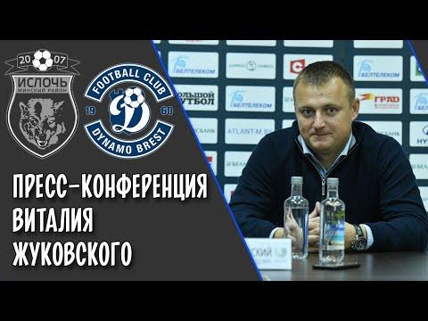 Пресс-конференция Виталия Жуковского | Ислочь - Динамо-Брест