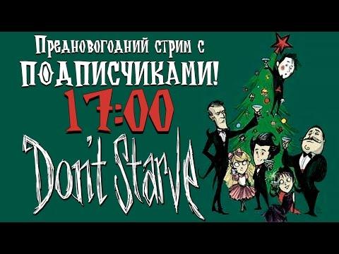 DON'T STARVE | ИГРА С ПОДПИСЧИКАМИ [СТРИМ]