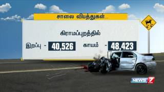 Statistics on road accident deaths and injuries in TN | News7 Tamil
