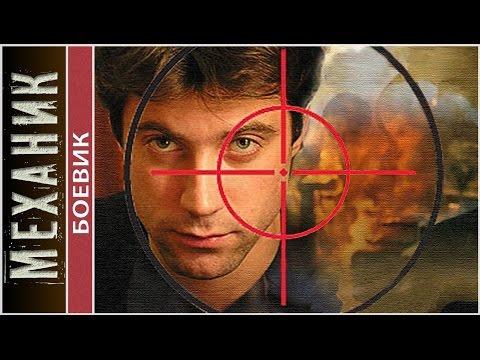 Механик (2012). Боевик, детектив. 📽