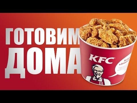 Как приготовить крылышки из KFC
