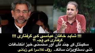 Shahid Khaqan Abbasi Arrested!!Rauf Klasra shares new reasons behind!!Exclusive story with documents