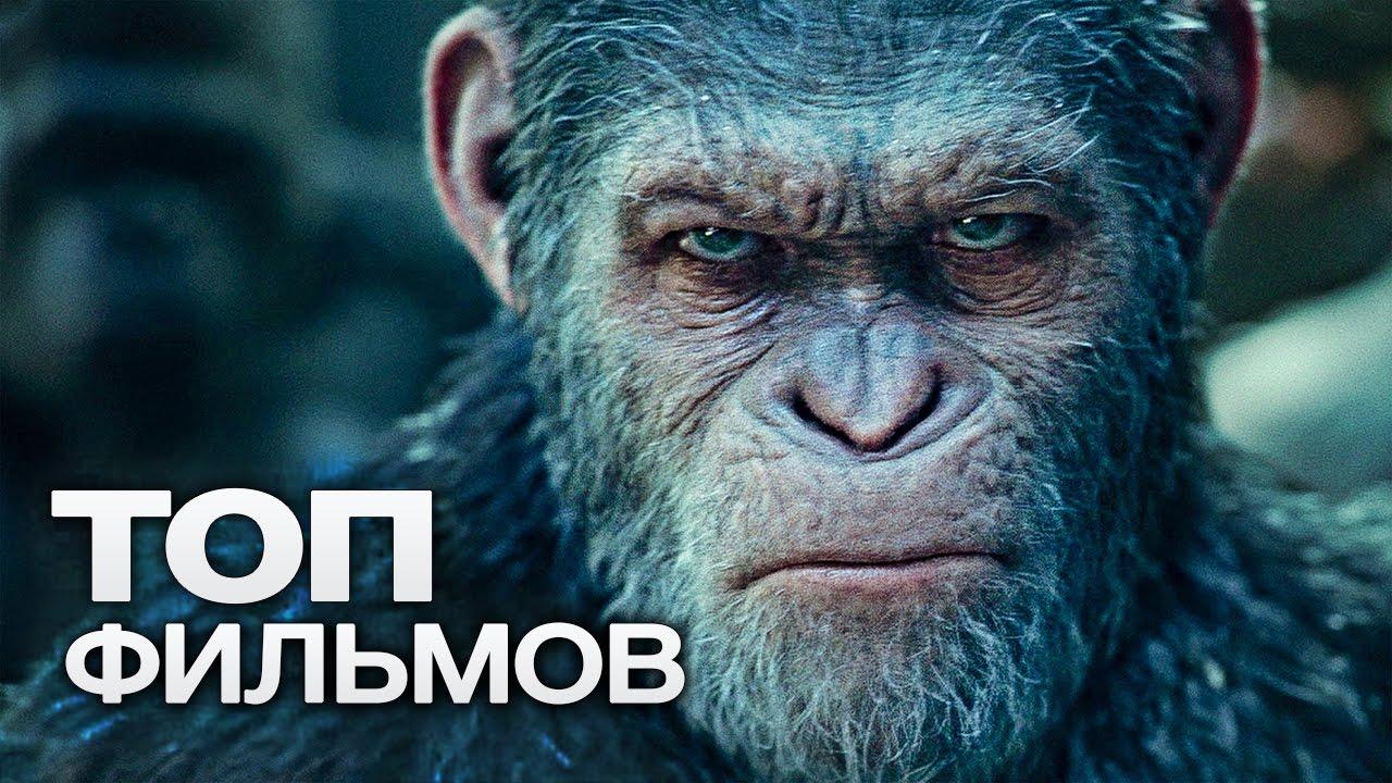 Фильмы 2018 про обезьян