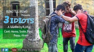 3idiots (2017) Bangla Telefilm Munna,Taskin,Bipul,Akram,Bappy A Film by Rj Raj