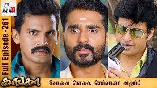 Ganga Tamil Serial | Episode 261 | 7 November 2017 | Ganga Latest Tamil Serial | Home Movie Makers