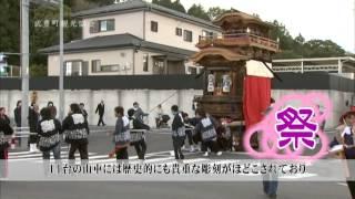 武豊町観光PRビデオ(ナレーション付き)