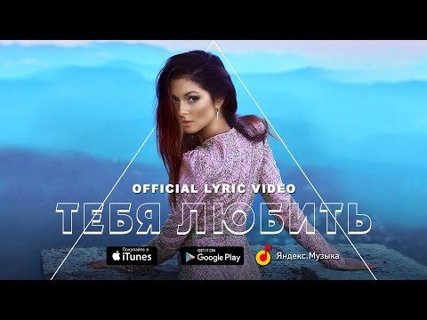 NYUSHA - Тебя любить (official lyric video)