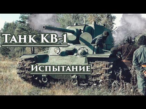 Танк КВ-1 М5200 (ХОДОВЫЕ ИСПЫТАНИЯ В ПОЛЕВЫХ УСЛОВИЯХ)