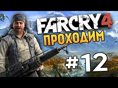 Far Cry 4 - DJ ПРОТИВ ПЭЙГАНА МИНА - #12