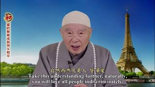 【國際和平大會 - 愛的教育成就持久和平】淨空老法師(2018/9/18)聯合國教科文組織