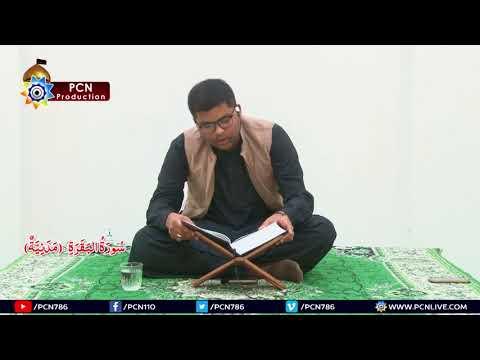 Quran Fehmi - 8 | Surah e Baqarah Verse (232 to 255) | 28 January 2018