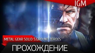 Прохождение Metal Gear Solid 5: Ground Zeroes [60FPS]
