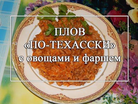 "СУПЕР-ПЛОВ с фаршем и овощами ""по-техасски"""