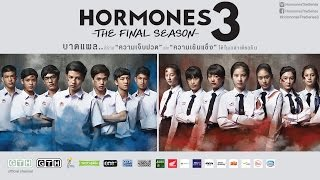 Trailer Hormones season 3