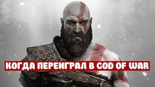 КОГДА ПЕРЕИГРАЛ В GOD OF WAR