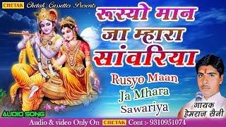 New Rajasthani Bhajan 2018 - Hemraj saini ( RUSYO MAN JA MHARA SAWRIYA ) New Krishna Bhajan