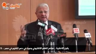 يقين | كلمة وزير الإتصالات فى مؤتمر التعلم الالكتروني ودورة في دعم التعليم في مصر