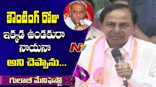 CM KCR Funny Comments on CPI Leader Narayana Over Telangana Election |  TRS manifesto | NTV
