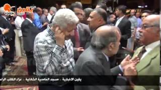 يقين | رئيس نادي الزمالك في عزاء الكاتب الراحل احمد رجب