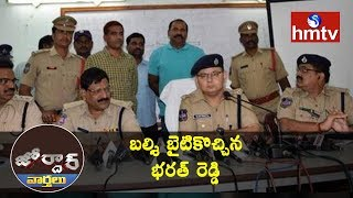 Cops Arrested Bharat Reddy In Attack On Dalits Case   Jordar News   hmtv News