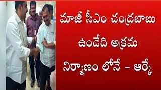 YCP MLA RK Demands TDP Chief Chandrababu Naidu to Leave His House | Amaravati