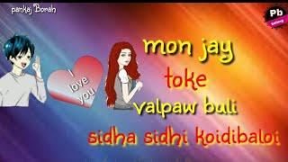 Soku jai ture sokuloi/by Neel Akash, Assames romantic whatApp status video,