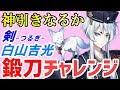 刀剣乱舞_白山吉光 鍛刀チャレンジ★【生放送】とうらぶ thumbnail