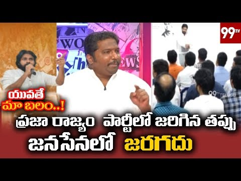 Kalyan dileep sunkara Reaction on Praja Rajyam Party MIistakes | Janasena | 99TV Telugu